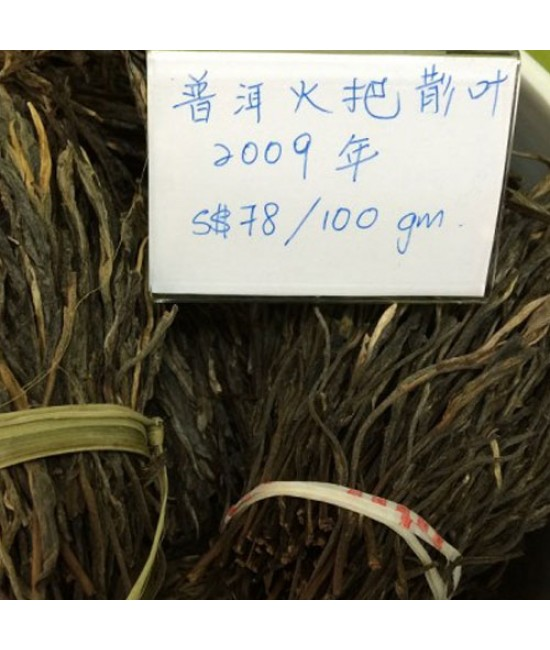 Pu-er Raw Tea Leave (Old)
