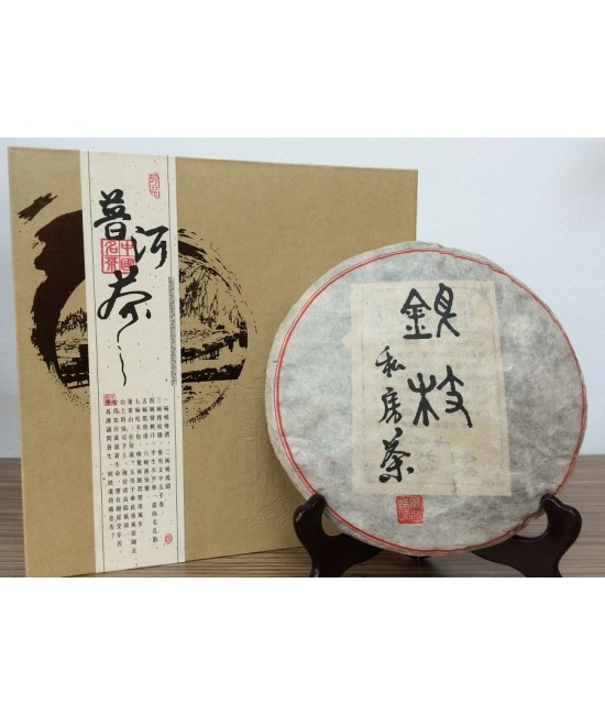 Pu-er Private collection Raw Tea Cake - Tea Cake (Yin Zhi)