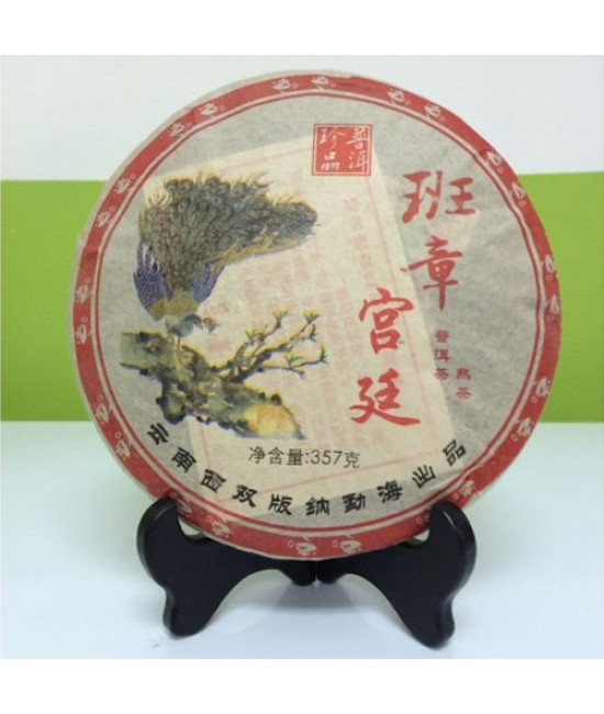 Pu-er Ripened Tea Cake (Pan Chang Gong Tin)